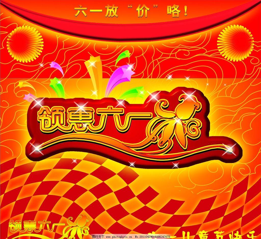 儿童节快乐 领惠六一 六一大优惠 六一设计 放价咯 烟花 古典花纹