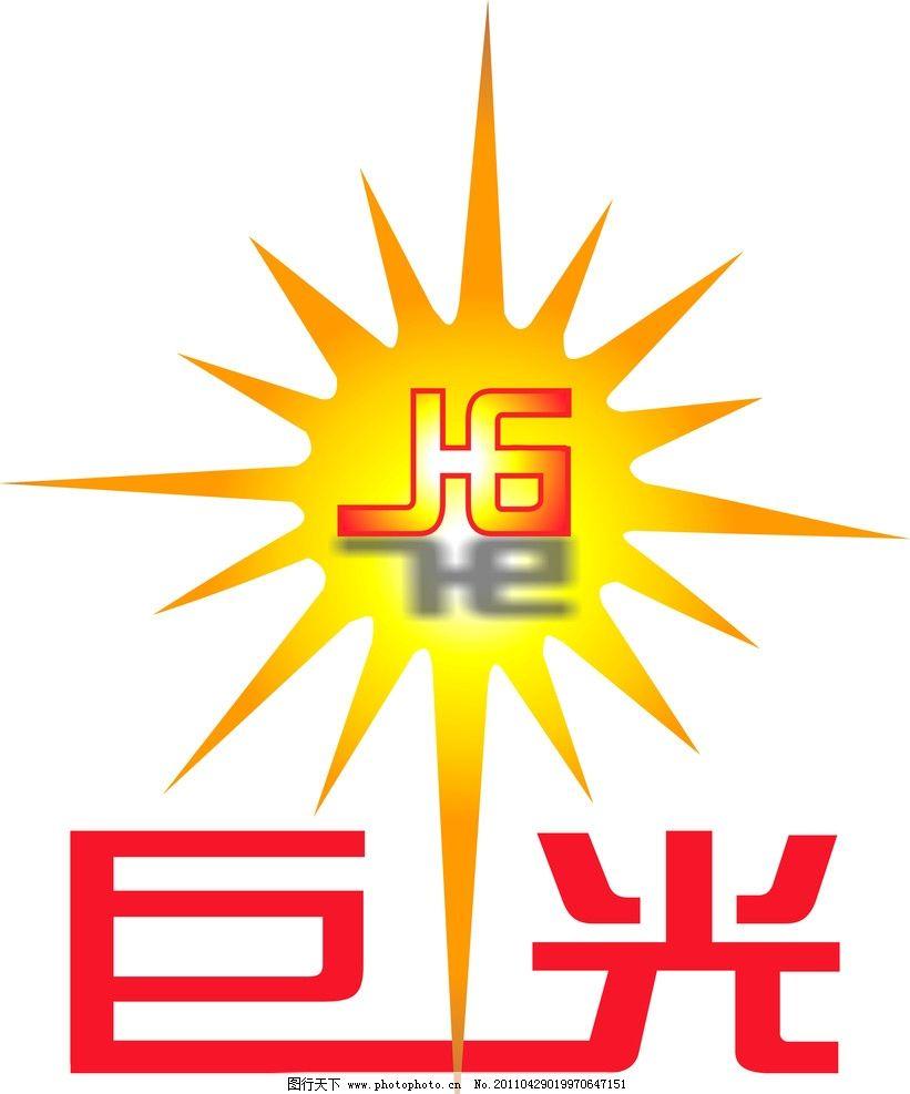 商标 事业上专用商标巨 光图 字母形影 巨光字 标识标志图标 矢量