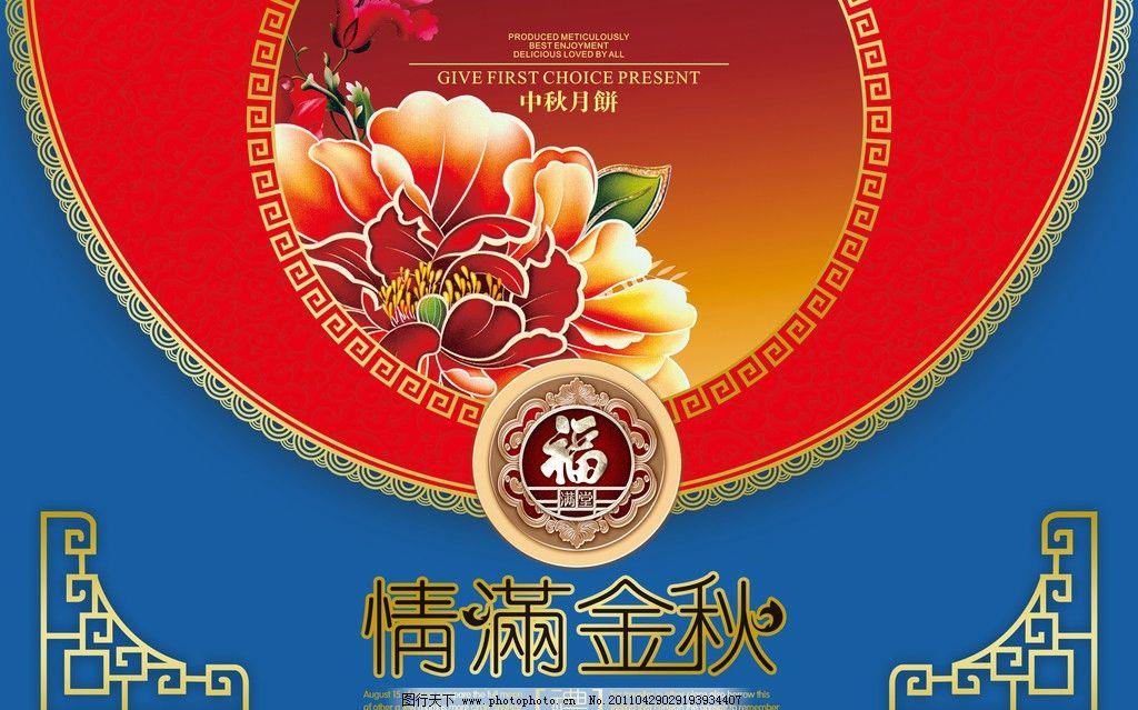 月饼包装 月饼 月饼盒 牡丹 花朵 情满金秋 花边 花纹 底纹 包装设计