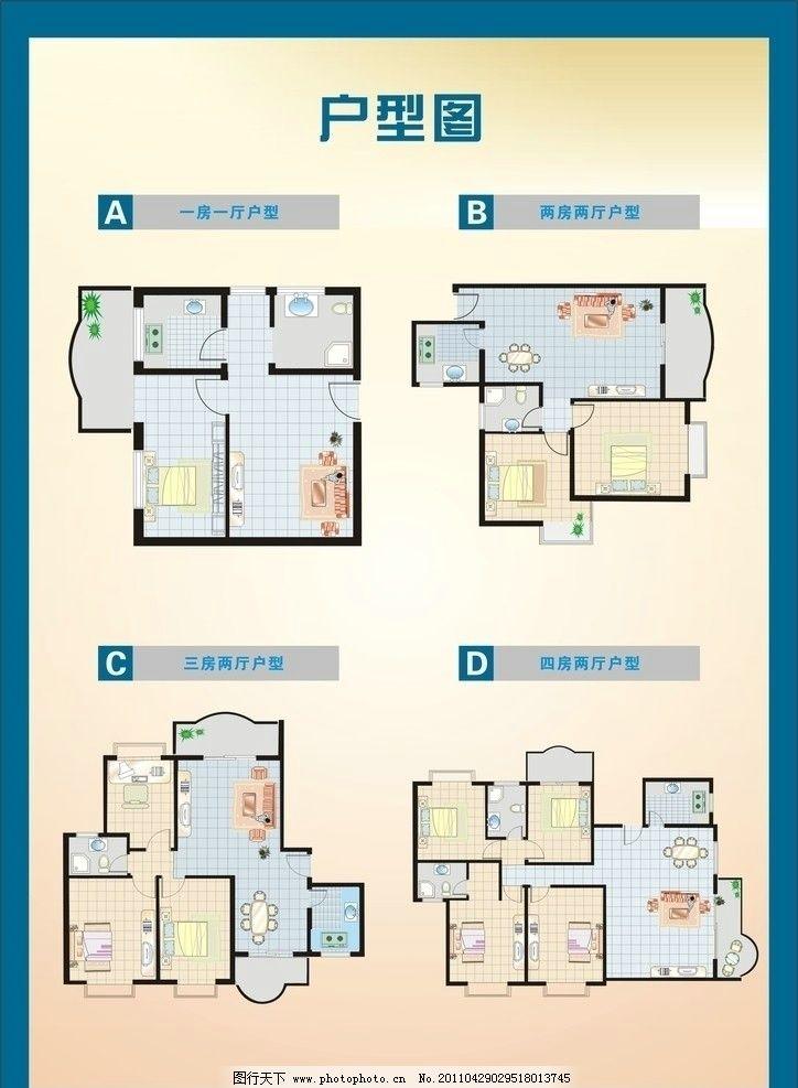 户型图 平面图 户型平面图 楼房户型图 建筑平面图 户型素材 广告设计