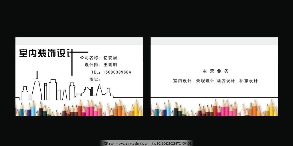 创意名片设计 原创设计 彩色铅笔 画笔 楼房 室内设计 卡片设计