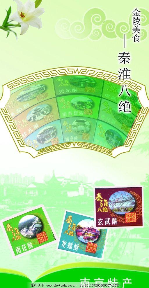 南京特产海报图片