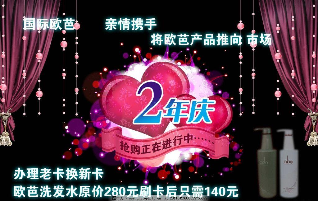 美发店2年庆海报 2年庆 美发店 欧芭 洗发水 心形 海报设计 广告设计