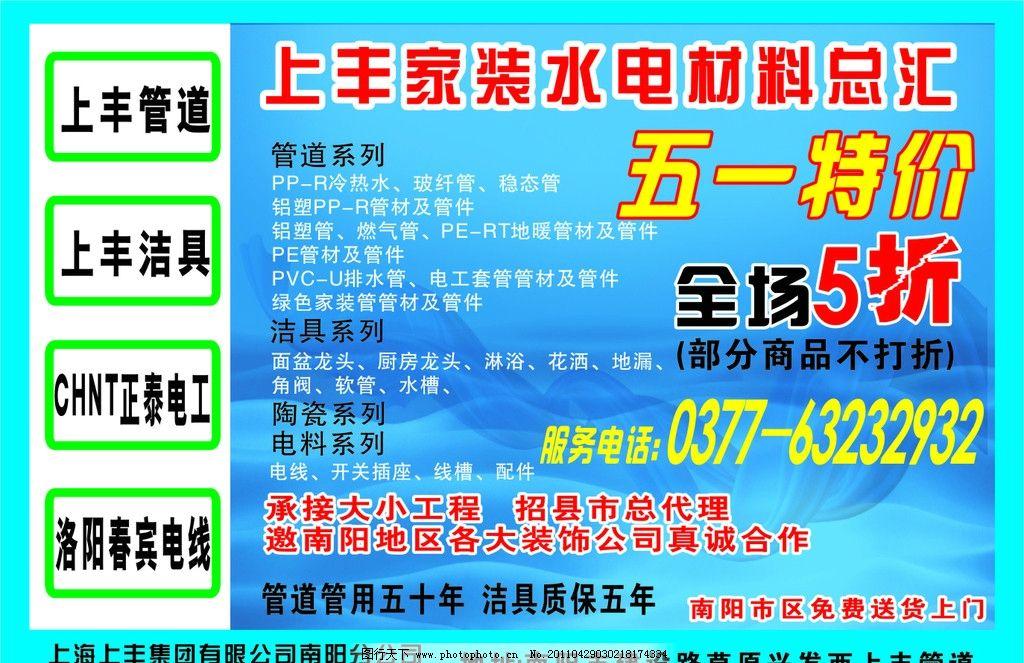 水电装修广告宣传单