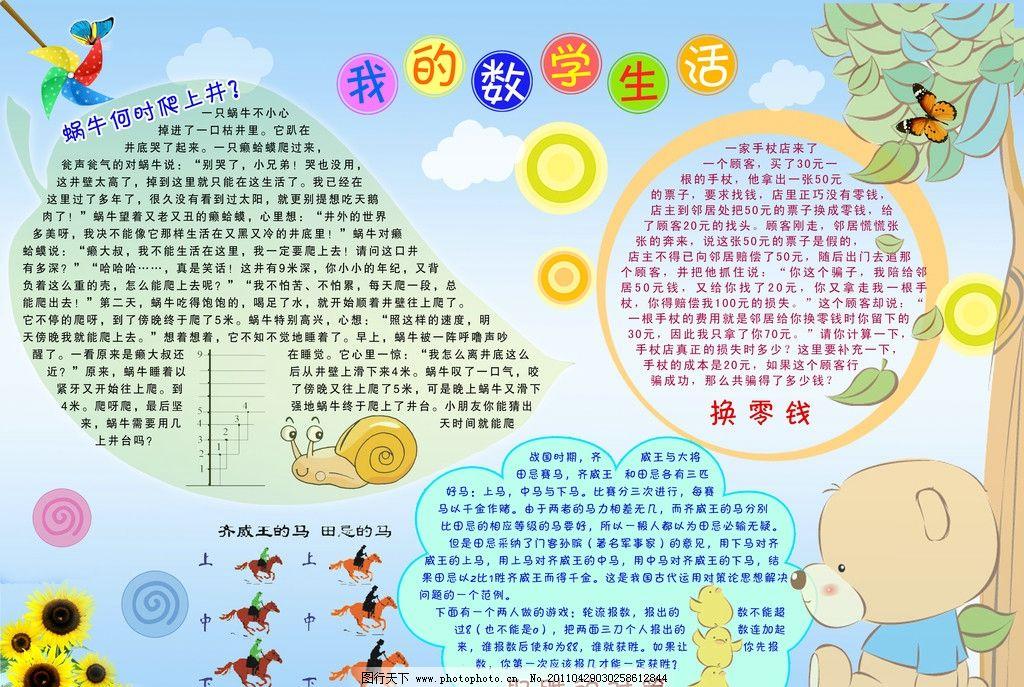 学校展板 学习报 蝴蝶 圈圈 换零钱 蜗牛 数学 数学生活 数学报