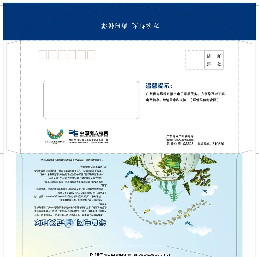 信封广告 信封 dm广告 邮寄广告 南方电网 电力 电力信封 绿色 环保