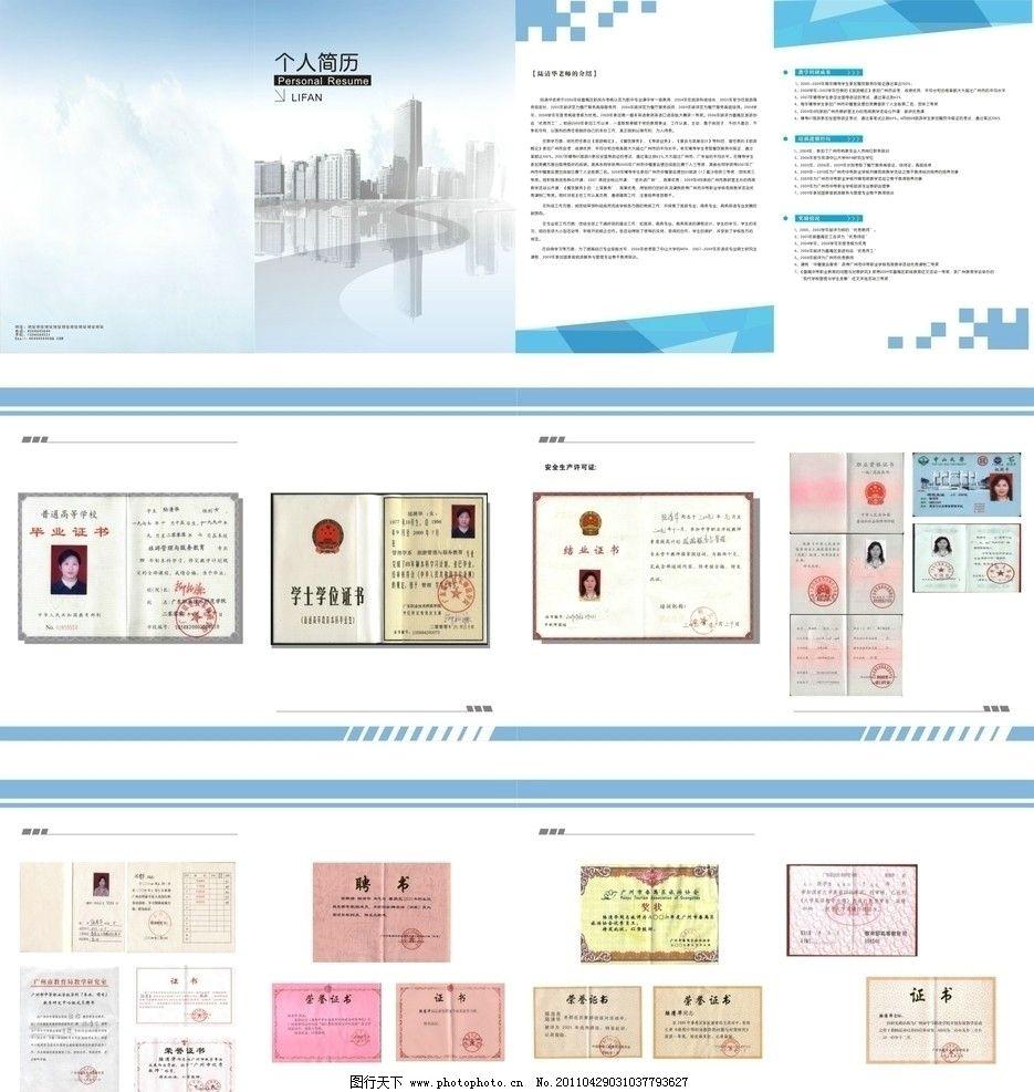 个人简历 简历 展板 个人展板      奖状 banner 画册模板 其他设计