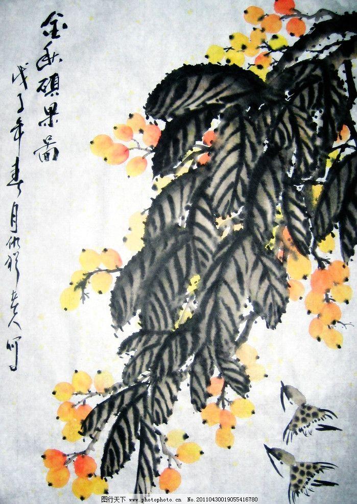 金秋硕果图 美术 绘画 国画 彩墨画 水墨画 写意画 枇杷树 枇杷子