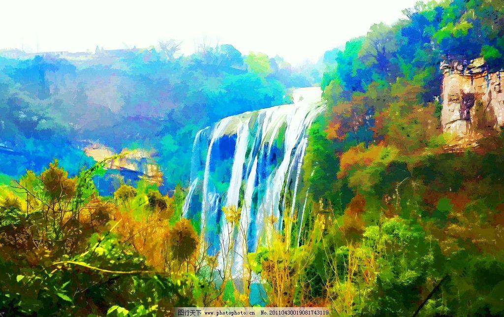 水彩画 贵州 黄果树瀑布 中国最大瀑布 树木 山脉 流水 风景 绘画书法