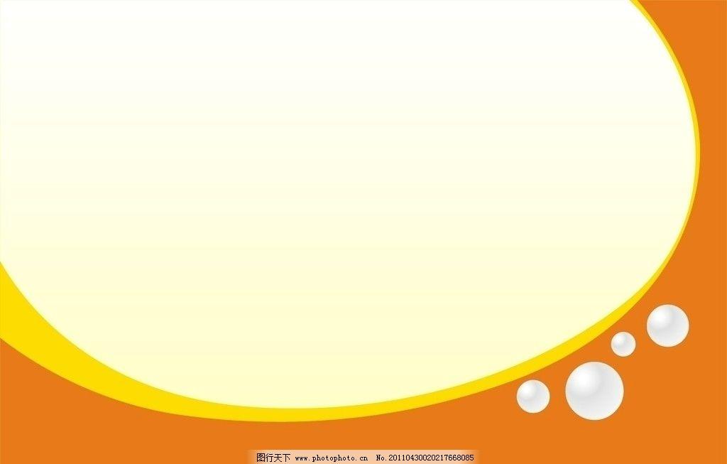 橘色底图 模版 底图 背景 橘色 桔色 底纹背景 底纹边框 矢量 cdr