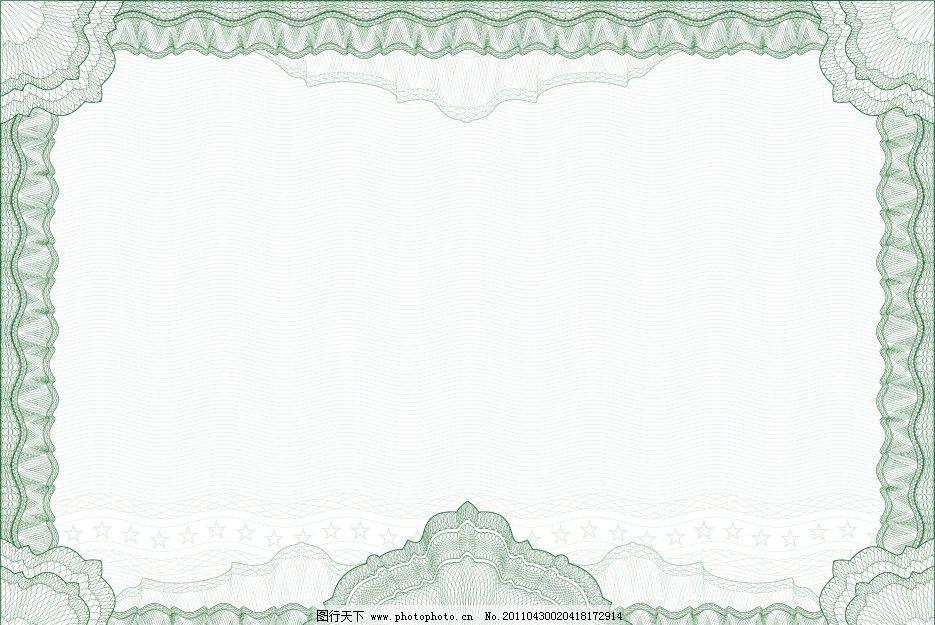 文凭证书花纹花边框 古典花纹 古典花边 古典边框 欧式花纹 欧式花边