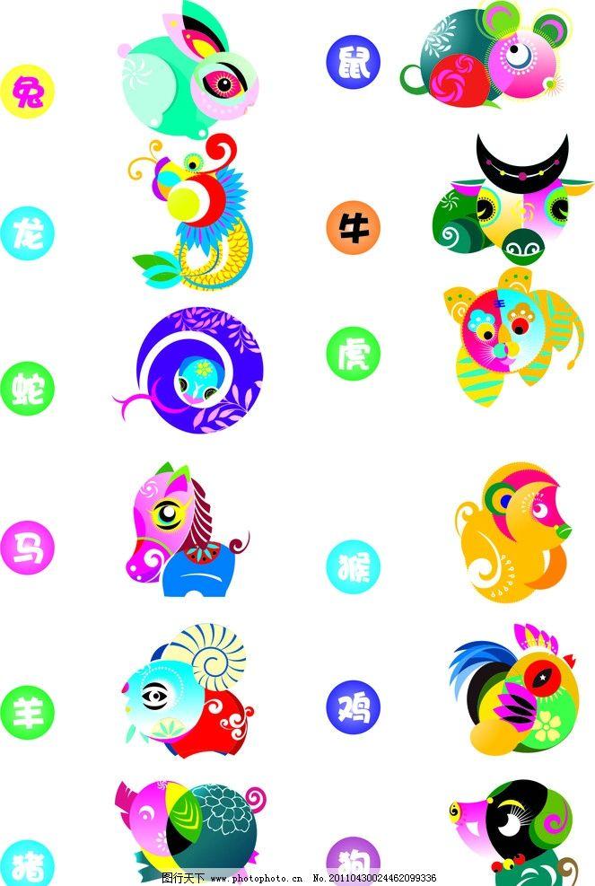 12生肖 兔 鼠 龙 牛 马 虎 蛇 猴 羊 鸡 猪 狗 卡通动物 野生动物