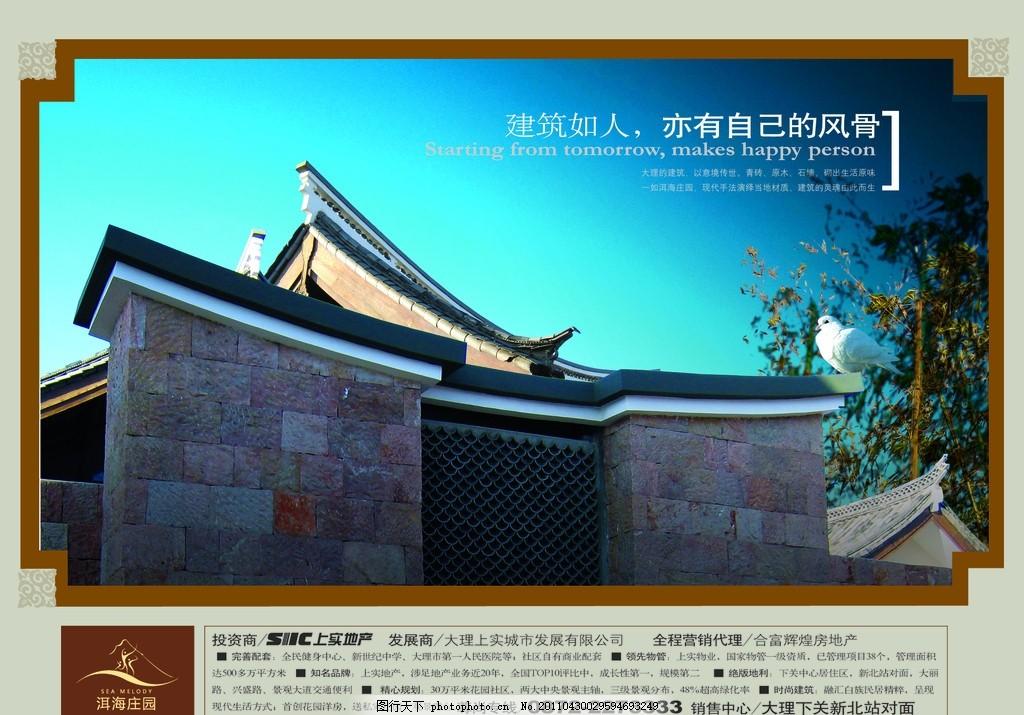 房地产广告 洱海庄园 房地产广告设计 房地产提案 房地产秀稿 报纸稿