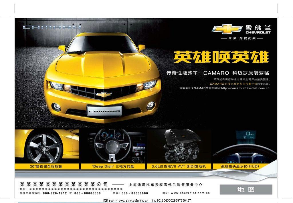 汽车广告图片_设计案例_广告设计_图行天下图库