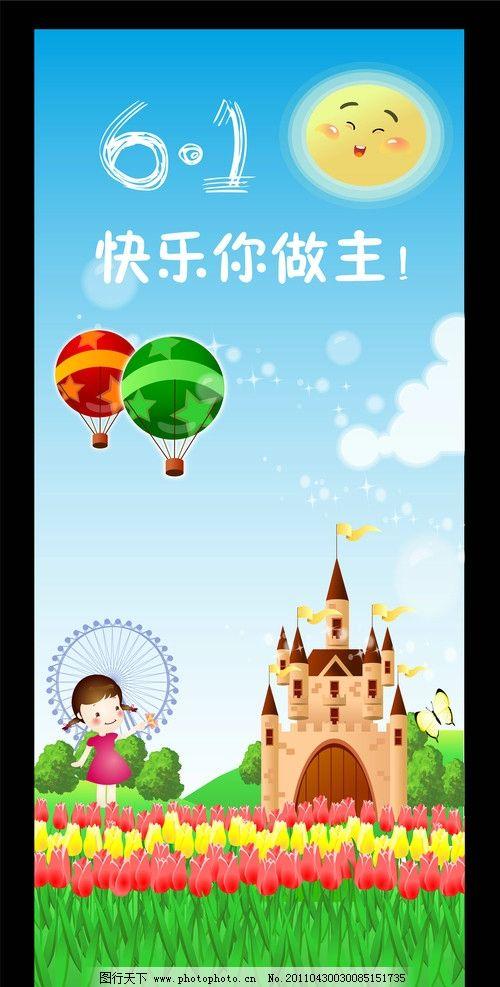 六一儿童节 六一背景 庆六一 六一节 国际六一儿童节 六一海报