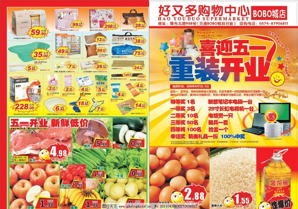 超市开业dm内页设计模版图片
