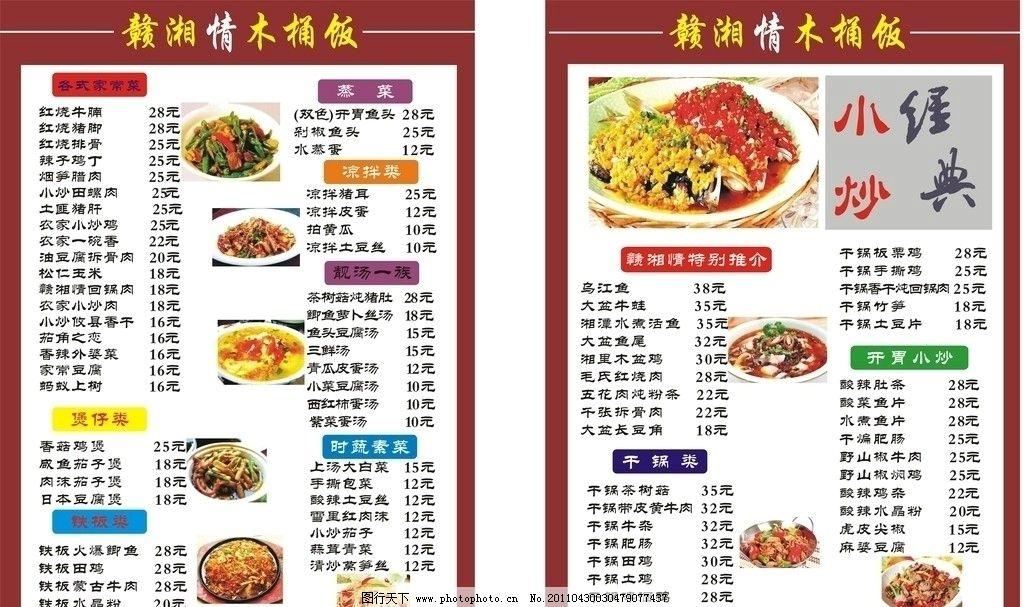 菜单 木桶饭菜单 样式齐全 菜式新颖 菜单菜谱 广告设计 矢量 cdr