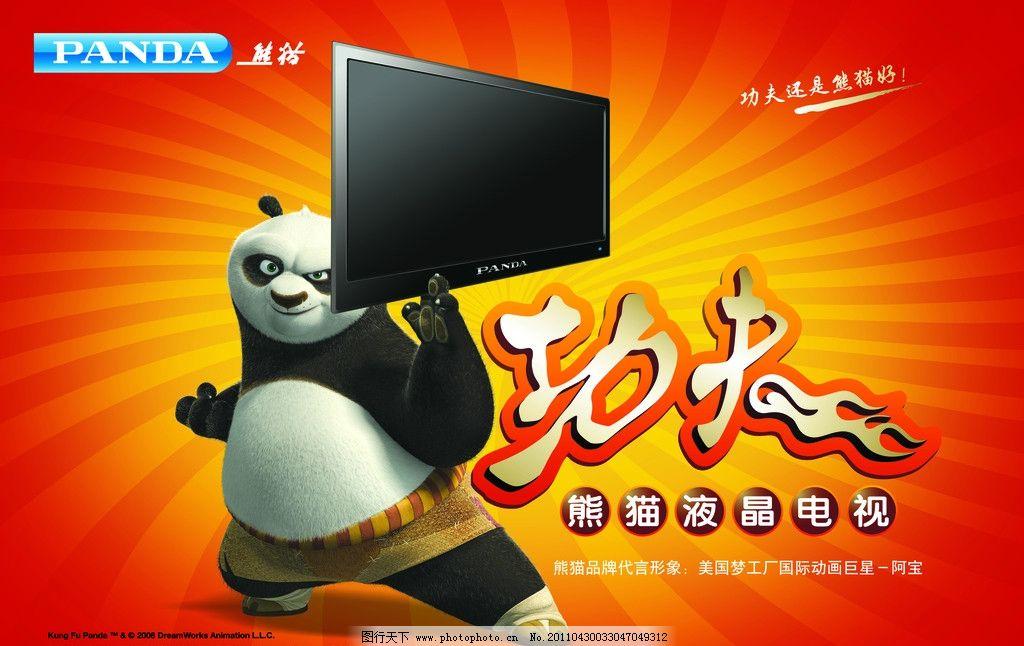 熊猫电器 功夫熊猫 熊猫家电 喜庆 特效字 熊猫标 液晶电视 红色