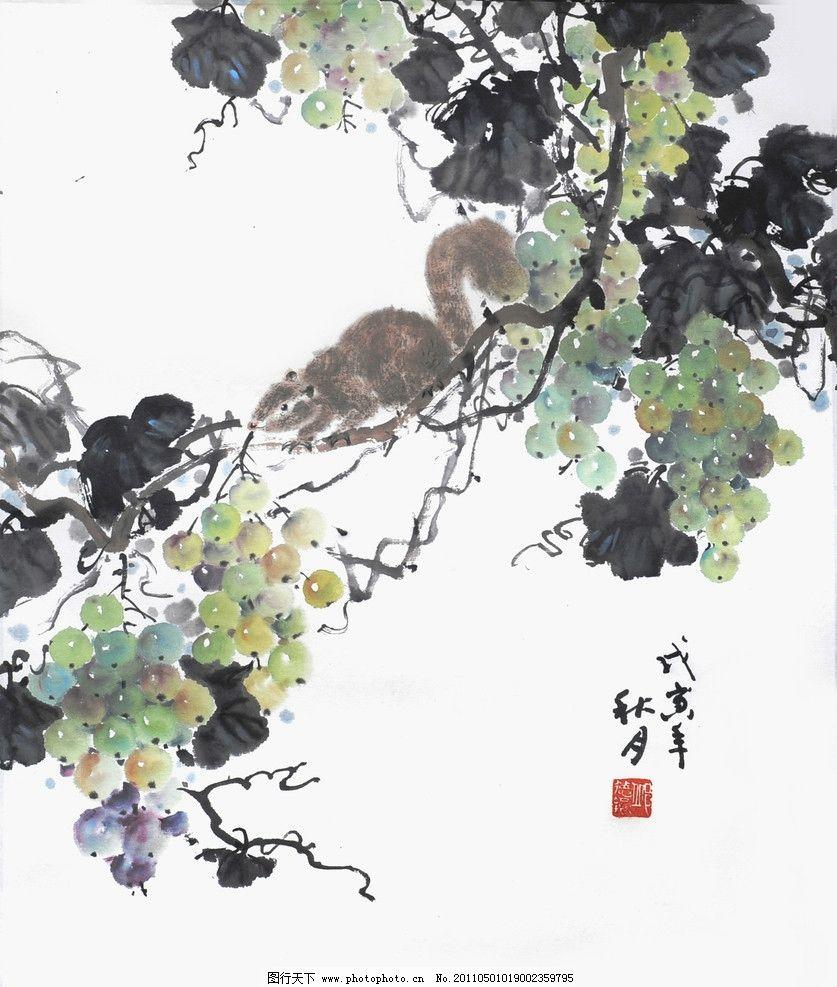 邱德镜 葡萄 松鼠 国画 水墨画 中国画 国画作品 绘画书法 文化艺术