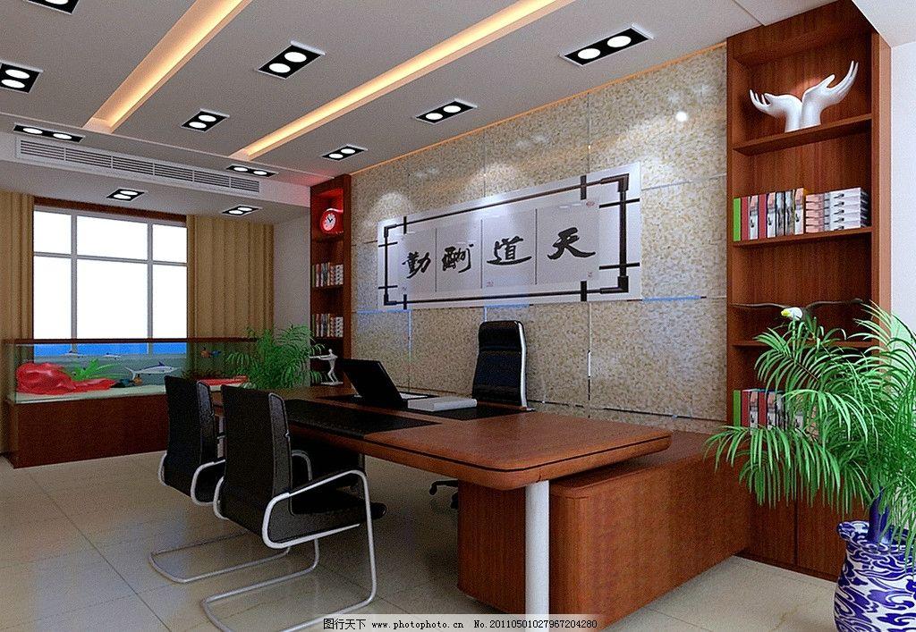 总经理 办公桌 背景墙 吊顶 室内设计 环境设计 设计 96dpi jpg
