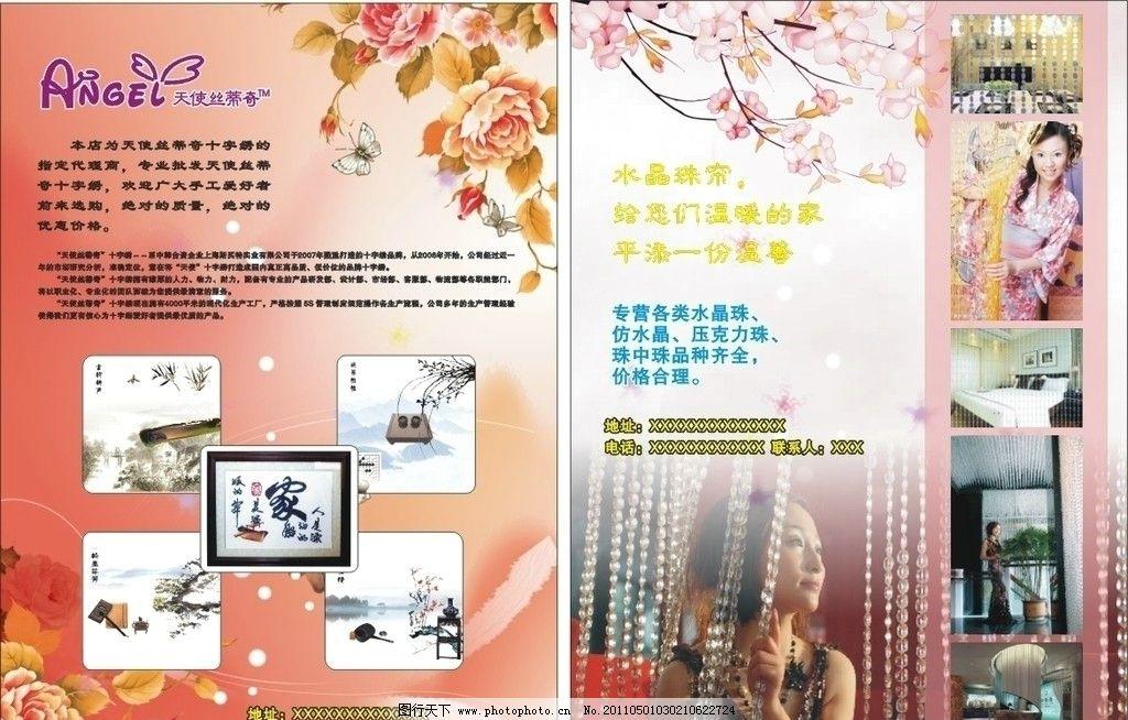 珠帘宣传单图片_展板模板