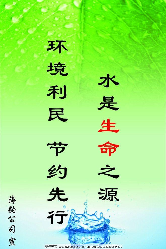 环保标语图片