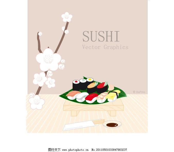 寿司 日本 可爱的 漂亮的 好看的 食品 矢量素材 其他矢量