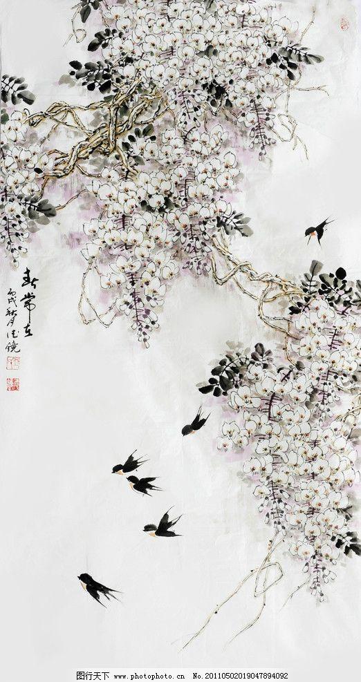 邱德镜 燕子 藤蔓 紫藤 花鸟画 国画 中国画 水墨画 花卉 国画作品
