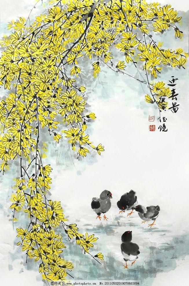 邱德镜 迎春花图片