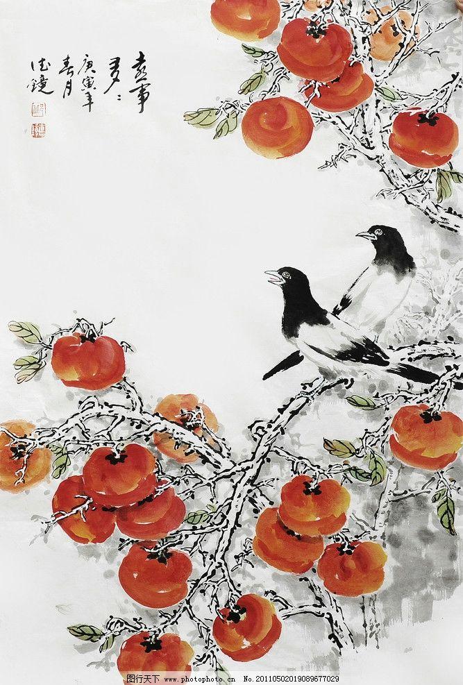 邱德镜 柿子 喜鹊 鸟 花鸟 中国画 国画 水墨画 国画作品 绘画书法