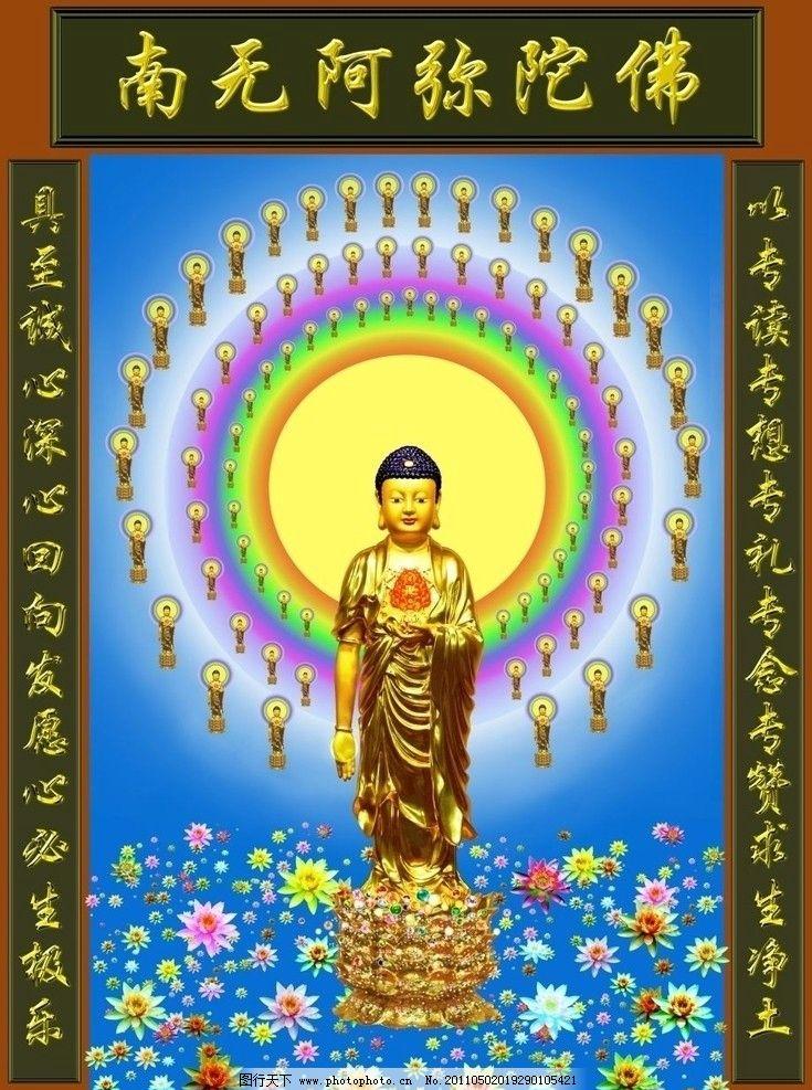 极乐世界_阿弥陀佛 阿弥陀佛像 西方极乐世界 佛教圣像 宗教信仰 文化艺术