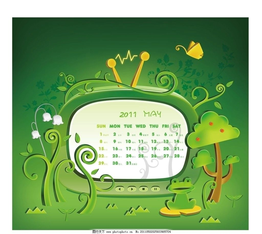 日历 2011年5月份 可爱日历
