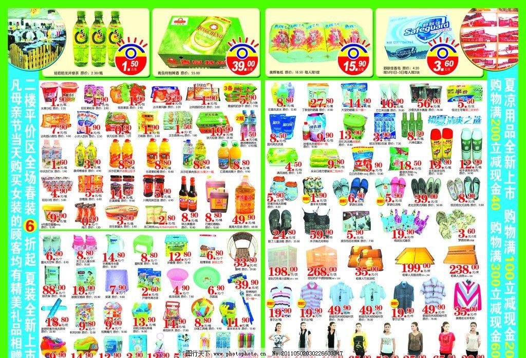 超市生活用品广告