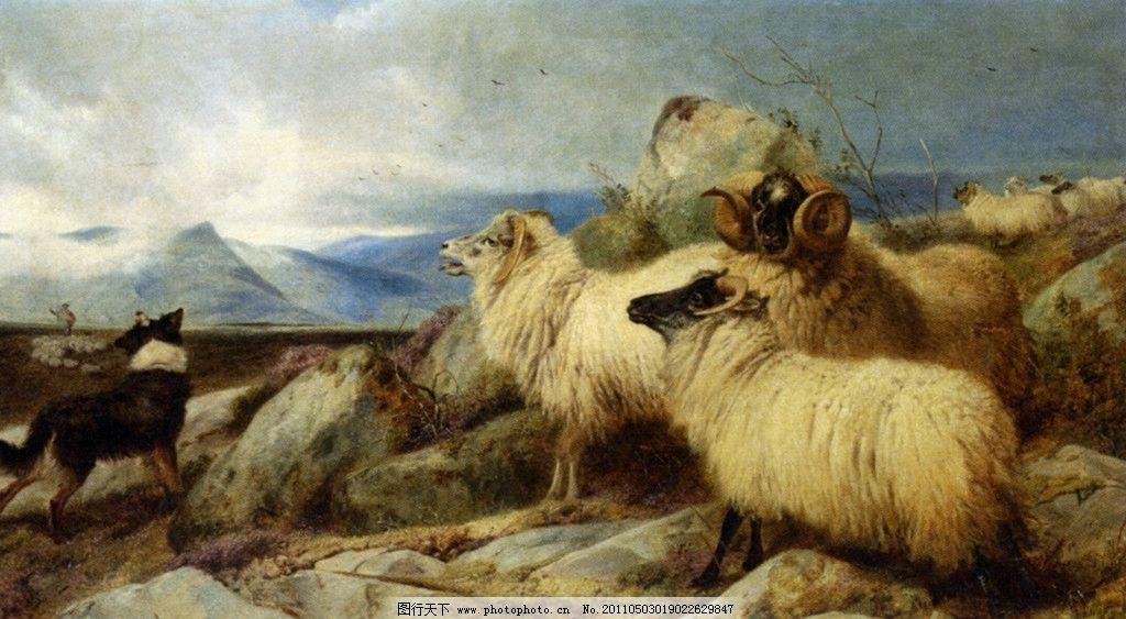 山羊 风景 山坡 狗 世界名画 西洋油画 动物