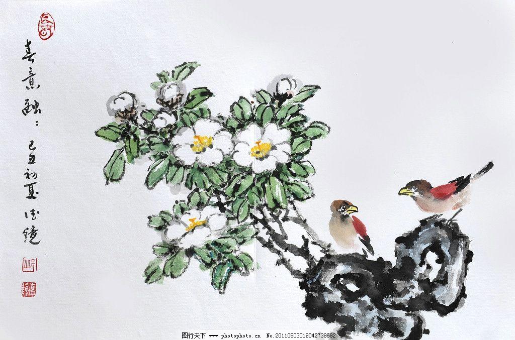 山茶花 邱德镜 花卉 芙蓉花 麻雀 鸟 国画 水墨画 花鸟画 国画作品 绘