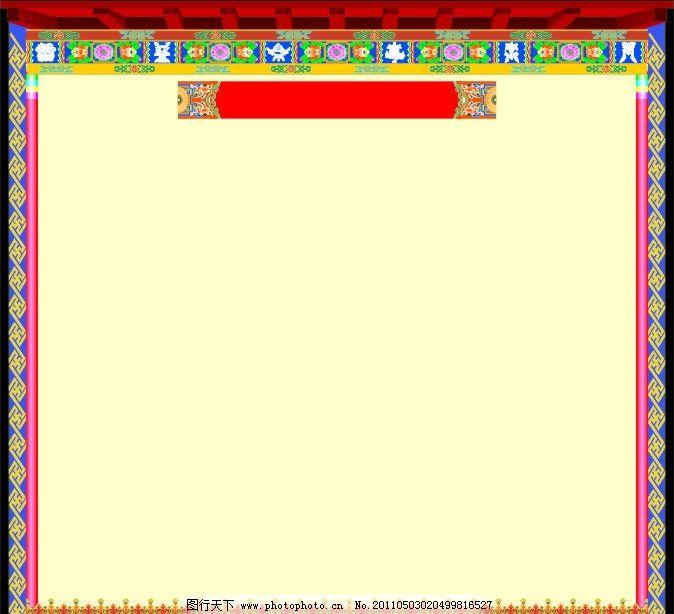 八宝图 藏式花边花纹 藏式花纹 藏式图案 矢量 cdr 藏式边框 边框相框