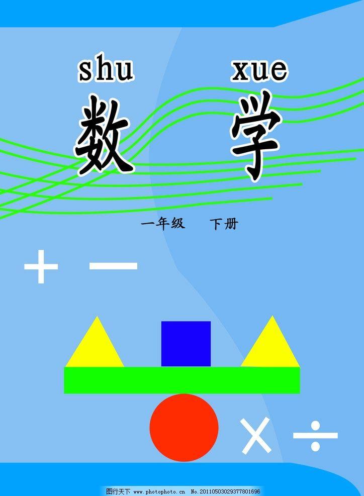 数学字体 几何 封面设计