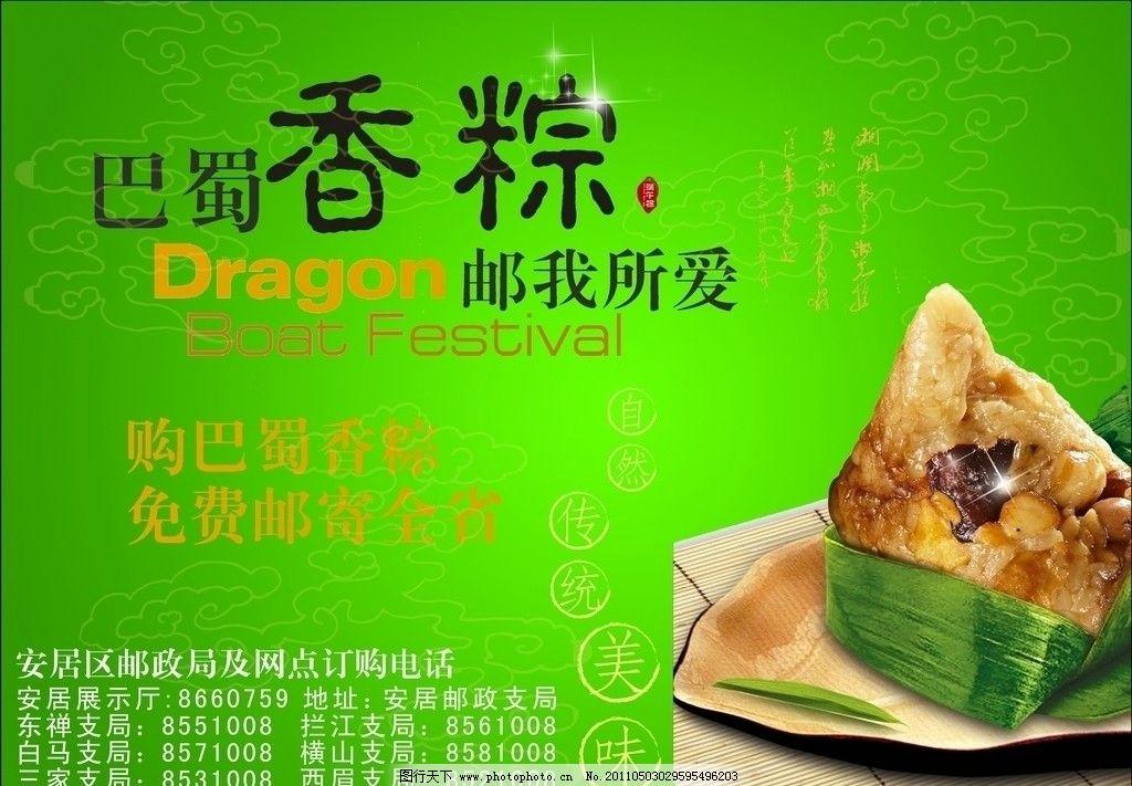 巴蜀香粽 粽子 情浓 端午 屈原 邮政业务宣传广告 广告设计 矢量