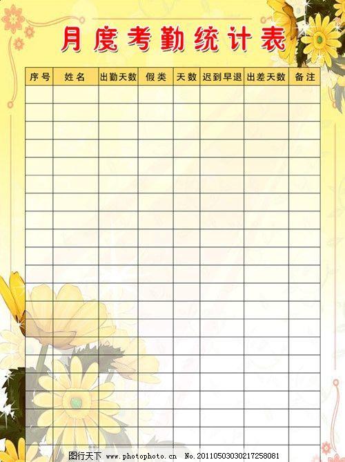 月度考勤统计表 表格 表 花朵 统计表 印刷 展板模板 广告设计模板 源