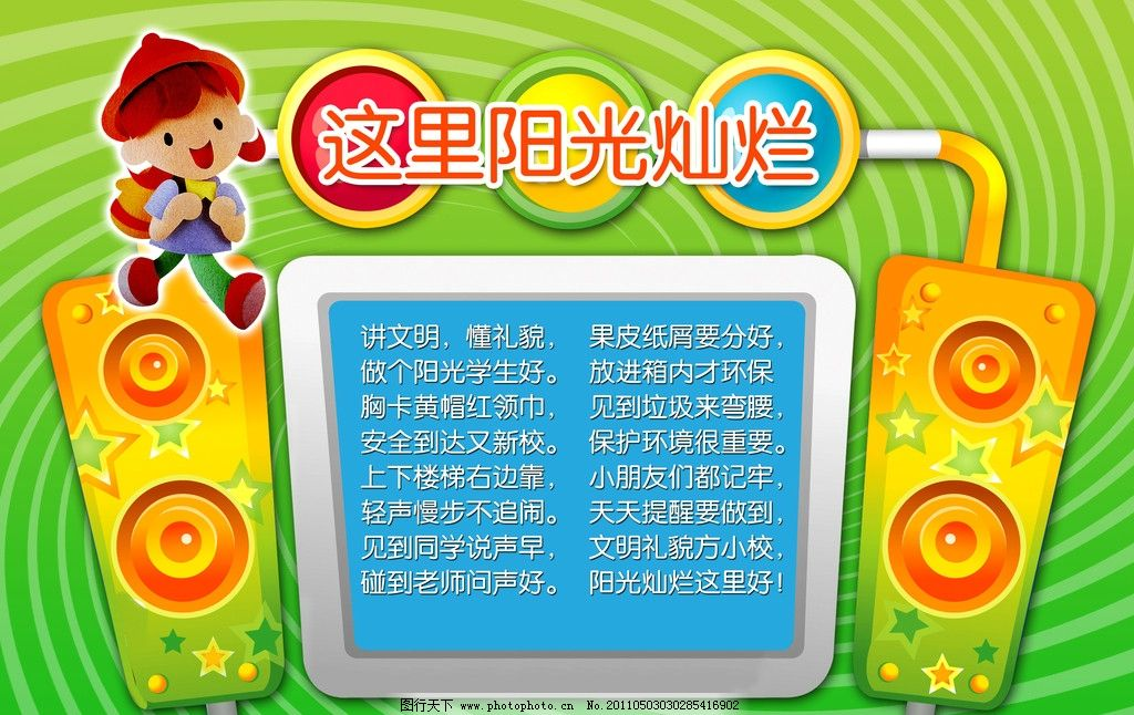 幼儿园宣传版面图片_展板模板