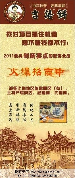 吉语饼 老北京风格 logo设计 产品包装 易拉宝 x展架 其他设计 广告