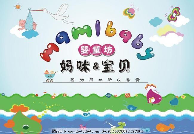 童装店主题墙 童装 婴儿 卡通 矢量 字母字体 婴童 服装店 海报 招牌