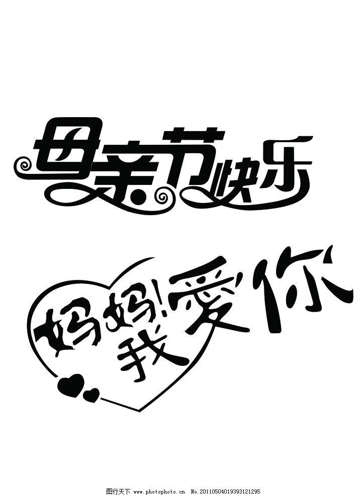母亲节文字 节日文字 妈妈 我爱你 字体 心 心形 爱心 节日素材