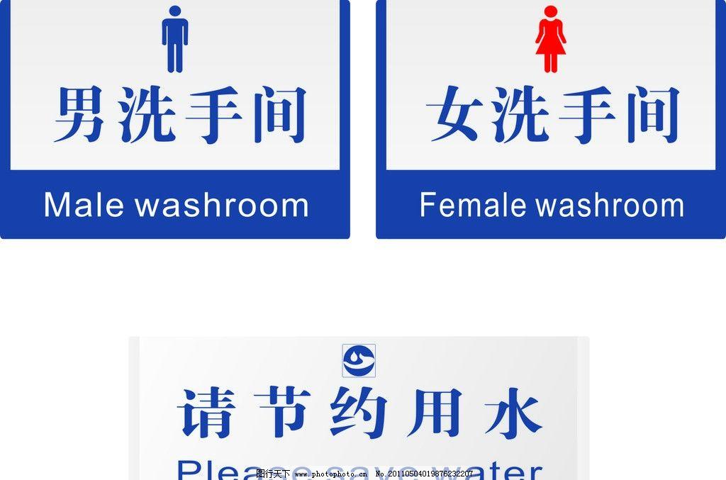 男女洗手间 节约用水 中英文 公共标识标志 标识标志图标 矢量 cdr
