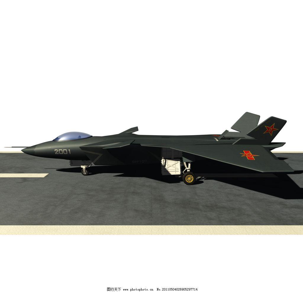 中国第五代战机歼20 战机 歼击机 歼20 第五代战机 飞机 国产战机