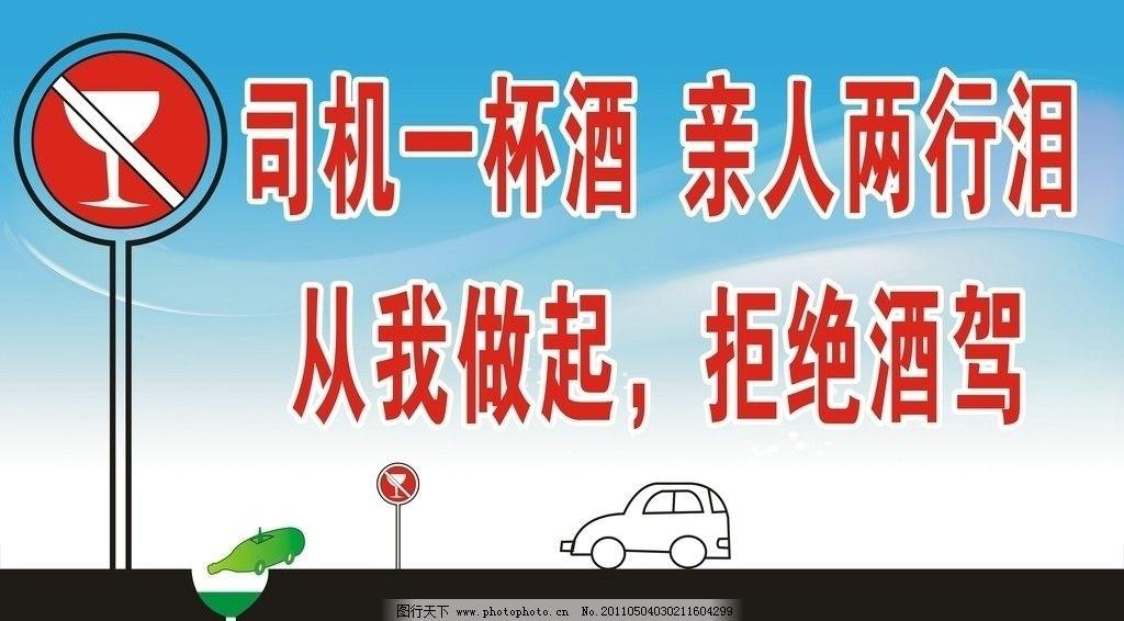 拒绝酒驾 禁止酒驾标志 汽车简笔画 啤酒瓶样子的汽车 蓝色背景 司机