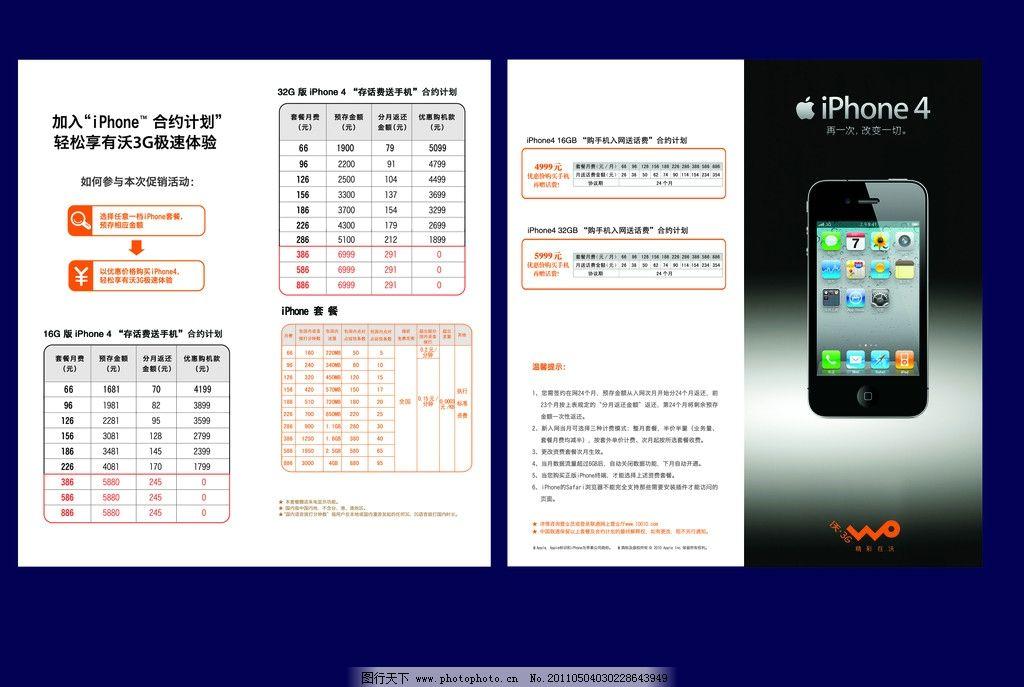 iphone两折页图片
