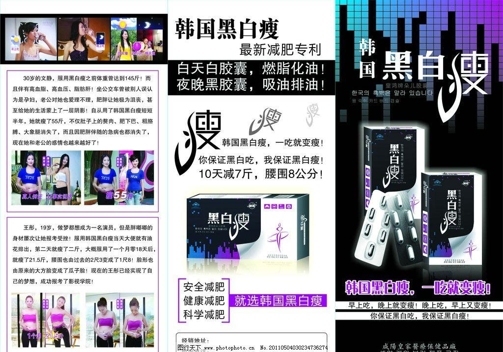 黑白瘦宣传单 减肥海报 减肥宣传单 科学减肥 dm宣传单 广告设计 矢量