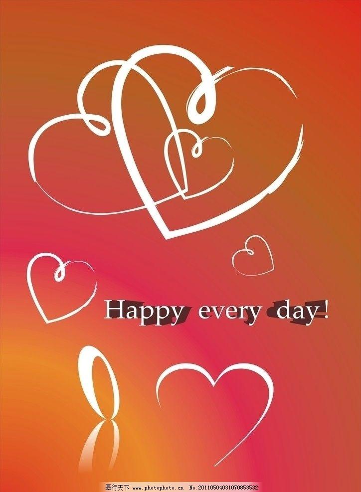 快乐每一天图片
