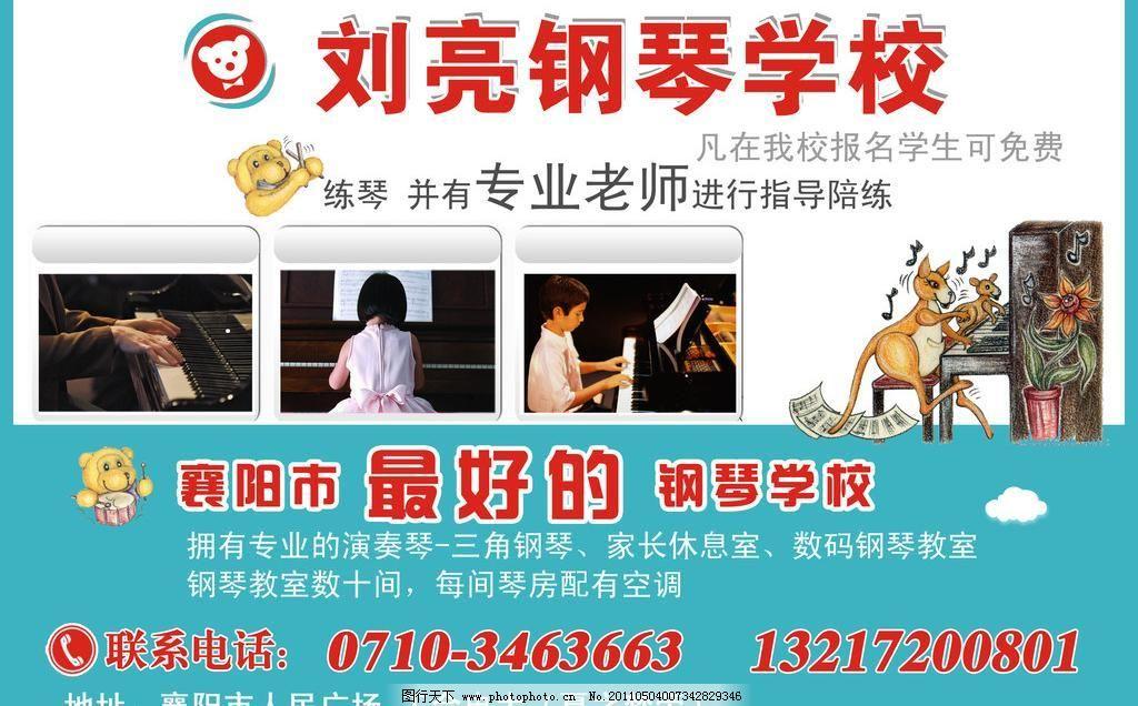钢琴学校宣传单图片